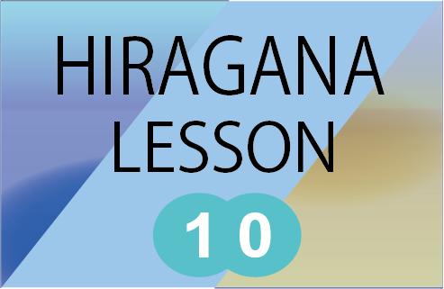 hiragana10