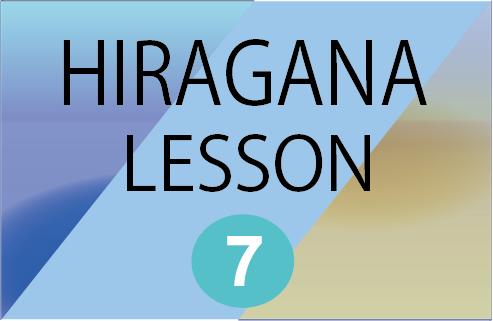 hiragana 7