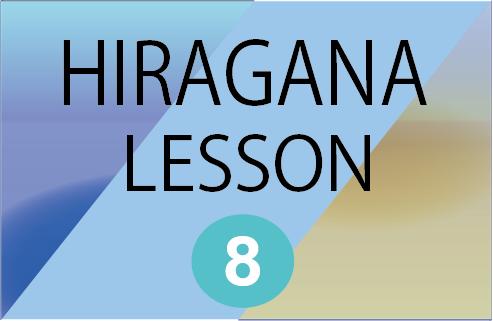 hiragana8